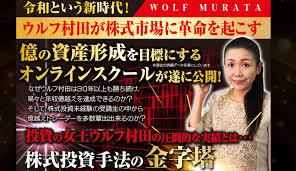Final Wolf Academy ファイナルウルフアカデミー(ウルフ村田)