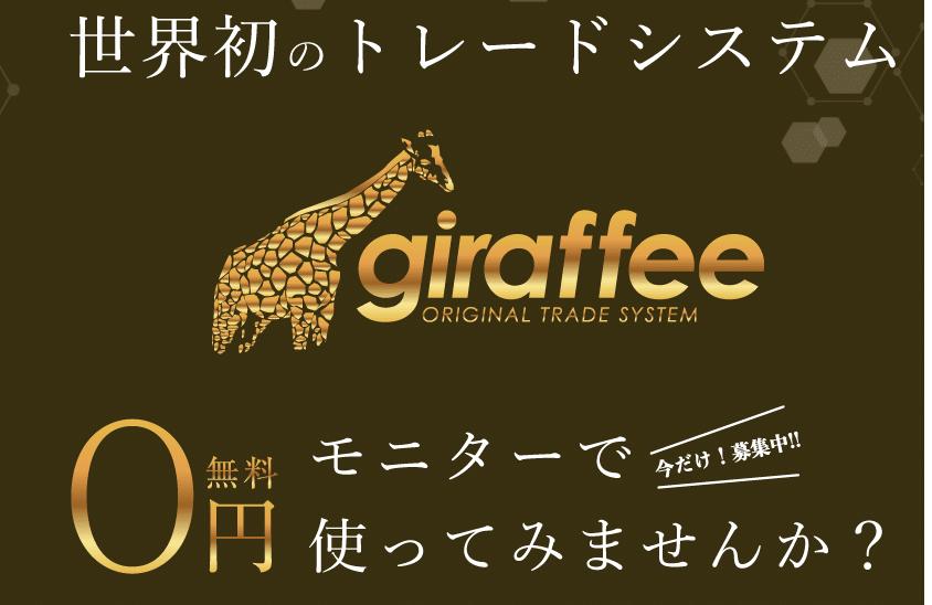 giraffee-system ジラフィーシステム
