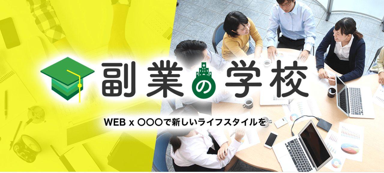 副業の学校(KYOKO)