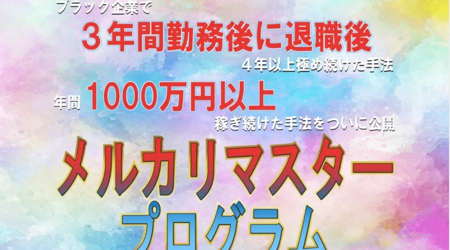 もっちゃんのメルカリマスタープログラム(藤本博之)
