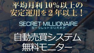 SECRET MILLIONAIRE シークレットミリオネア FX自動売買(高橋昭栄)