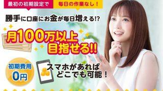 副業サポート支援センター オートa(斉藤修一)
