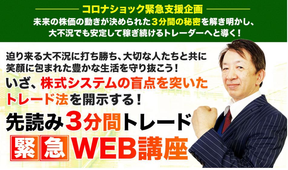 先読み3分間トレード緊急WEB講座(ロジャー堀)