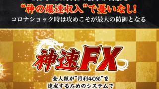 神速FX(柳楽幸一