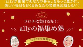福集め塾(ally)