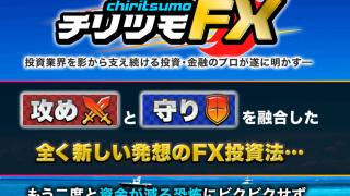 チリツモFX(宮市俊介)