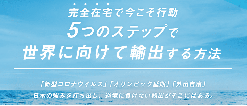 5STEP MADE IN JAPAN輸出ビジネス動画講座(李公煕(リ・コンフィ))