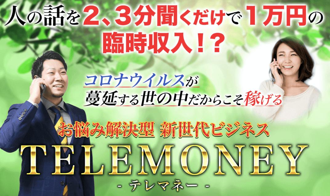 TELEMONEY テレマネー(藤原誠)