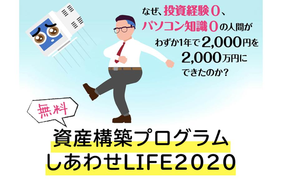 しあわせLIFE2020 資産構築プログラム(川越紗江子)