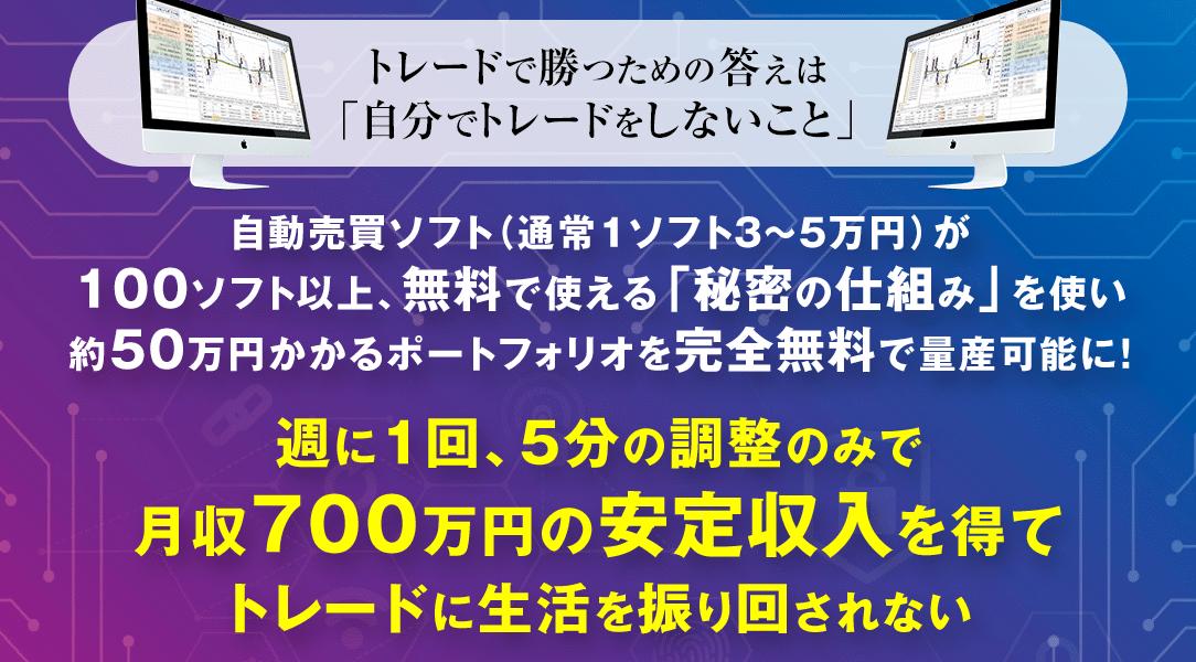 自動売買マネジメント講座(石川武幸)