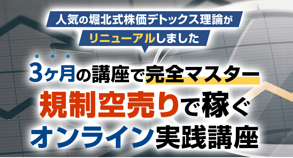 堀北式株価デトックス理論(堀北晃生)