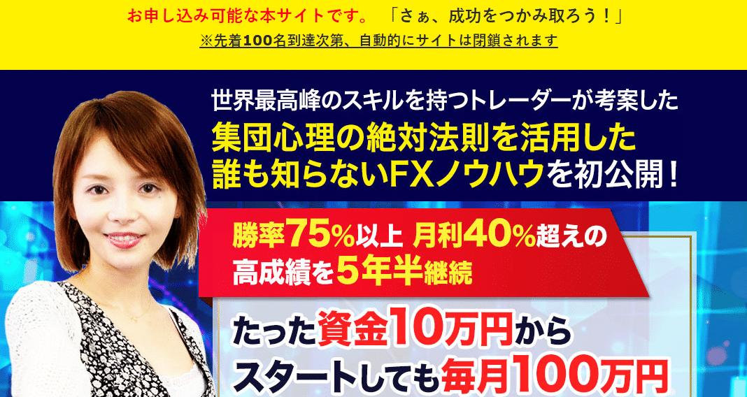 フリーライフ月収100万円FXコミュニティ(佐々木千恵)