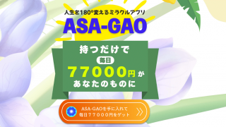 ASA-GAO アサガオ(平山香菜子)