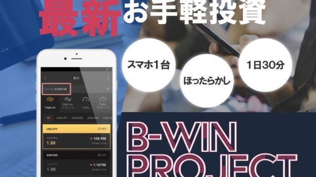B-WIN PROJECT(ショウ)