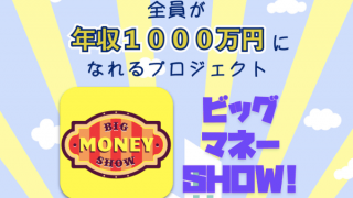BIG MONEY SHOW ビッグマネーSHOW
