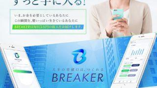 BREAKER ブレイカー(大上真)