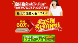 CASH SCOOP キャッシュスクープ(長谷川夏美)