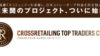 クロスリテイリングトップトレーダーズクラブ CROSSRETAILING TOP TRADERS CLUB