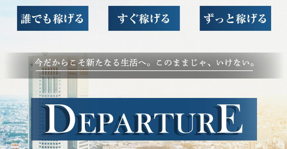 DEPARTURE デパーチャー(香坂)