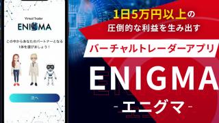 ENIGMA エニグマ(蒼井拓也)