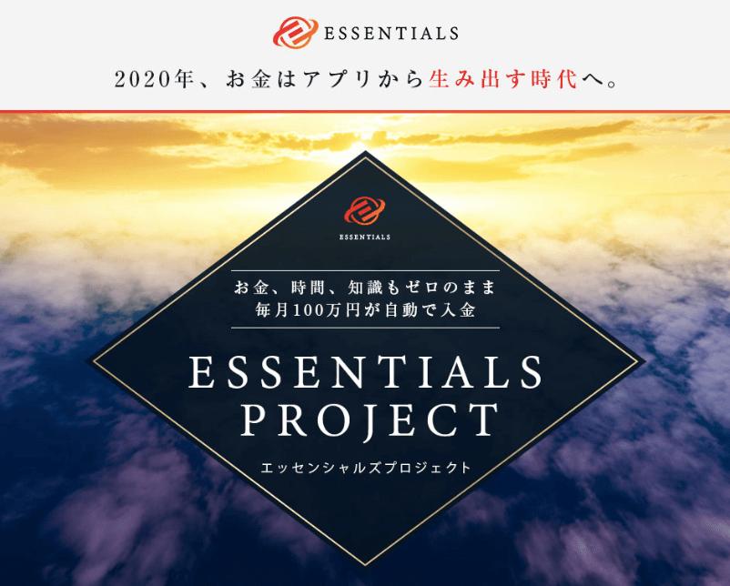 ESSENTIALS PROJECT エッセンシャルズ プロジェクト