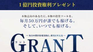 GRANT グラント(佐藤加奈江)