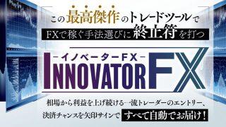 INNOVATOR FX イノベーターFX
