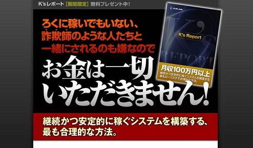 K`s Report K`sレポート(山本行影)