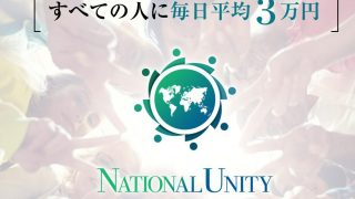 NATIONAL UNITY ナショナルユニティ(メアリー・マローン)