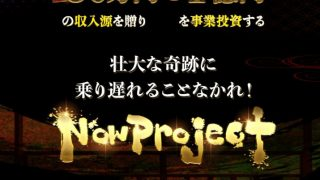 NOW PROJECT NOWプロジェクト(槇原早雲)