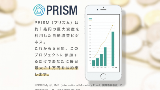 PRISM プリズム(田中直樹)