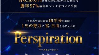 Perspiration パースピレーション FX自動売買(中村克也)