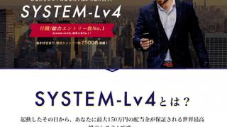 SYSTEM-Lv4