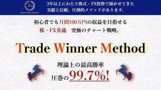 Trade Winner Method レードウィナーメソッド(高橋和也)