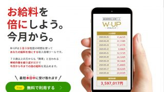 W-UP ダブルアップ(緑川啓祐)