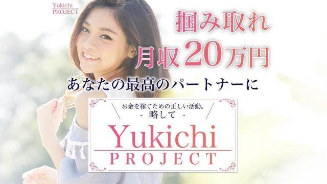 Yukichi PROJECT ゆきちプロジェクト 諭吉クラブ(上林啓)