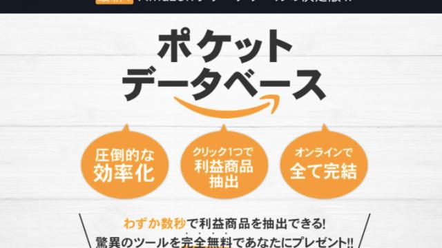 ポケットデータベース 最強のAmazonせどりツール(田中宏和)