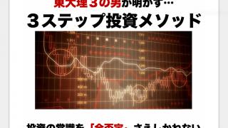 ネオ投資家養成スクール(吉永賢一)