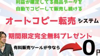 オートコピー転売システム(安西ゆう)