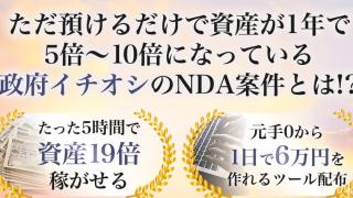 NDAプロジェクト(小林徳伸)