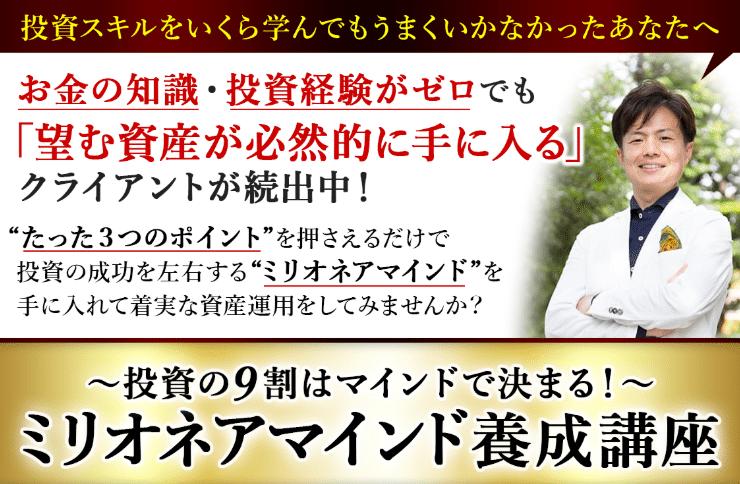 ミリオネアマインド養成講座(八乙女暁)