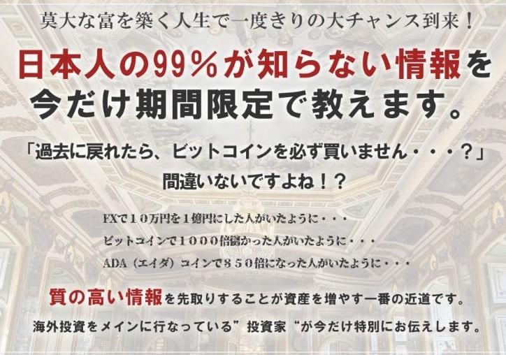 投資家ナオトプロジェクト(佐川智則)