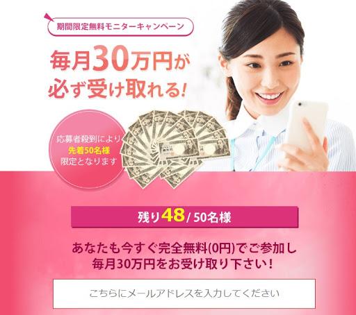 年収1200万円ニューリッチアカデミー 毎月30万円お受け取りキャンペーン(川本真義)