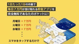 次世代型日給7万円ビジネス(川本真義)