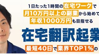 在宅翻訳副業起業 翻訳の学校(浅野正憲)