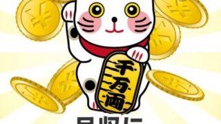 フォーチュンキャット Fortune Cat