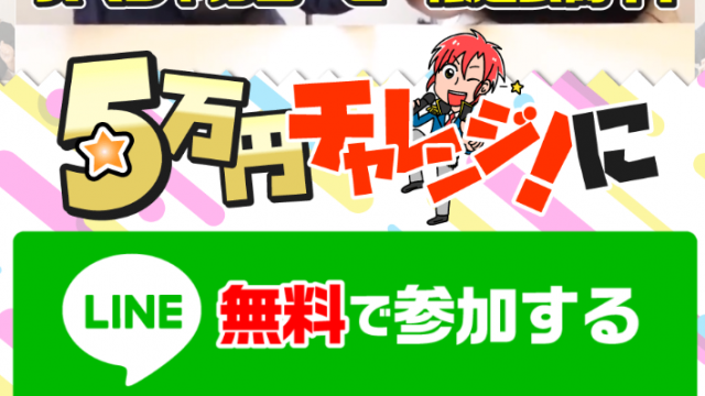 5万円チャレンジ 稼げる副業チャレンジ