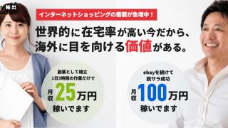 ebay輸出成功の法則2020(志村やすよし)