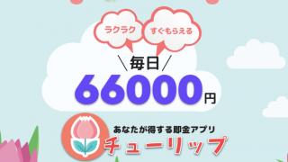 チューリップ LINE副業アプリ