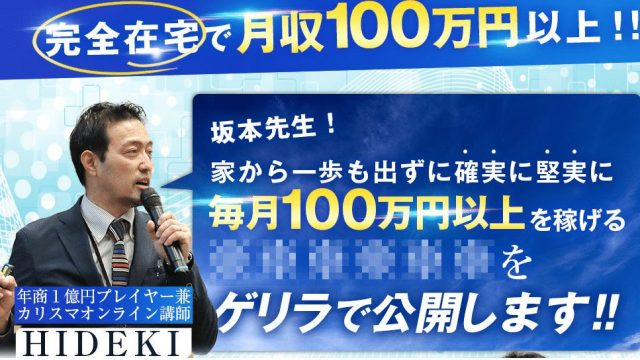 100万円プラットフォーム(HIDEKI、坂本よしたか)